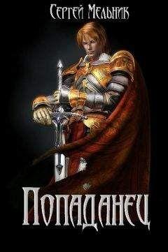 Сергей Мельник - Попаданец 1-3