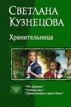 Светлана Кузнецова - Хранительница (Трилогия)