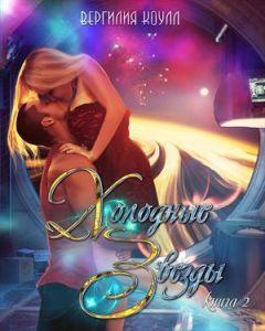 Вергилия Коулл - Холодные звезды-2. Долгий путь домой