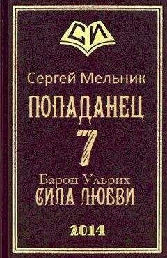 Сергей Мельник - Барон Ульрих. Сила любви