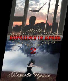 Ирина Котова - Королевская кровь. Книга вторая
