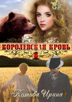 Ирина Котова - Королевская кровь