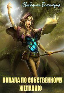 Виктория Свободина - Лучшая академия магии, или Попала по собственному желанию