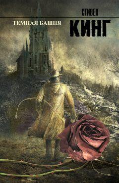 Стивен Кинг - Темная Башня