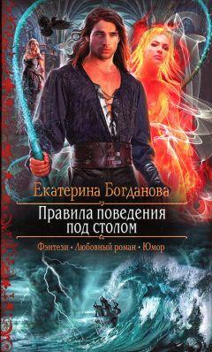 Екатерина Богданова - Правила поведения под столом