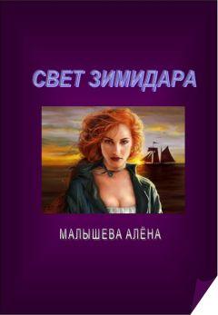 Алёна Малышева - Свет Зимидара