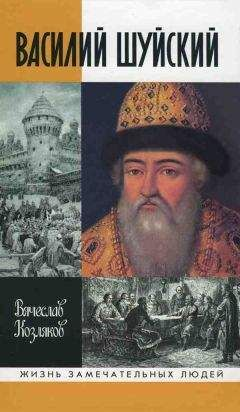 Вячеслав Козляков - Василий Шуйский
