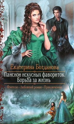 Екатерина Богданова - Борьба за жизнь