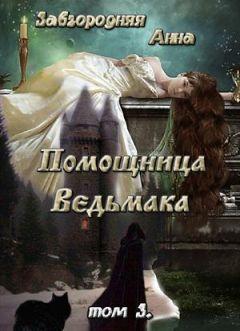 Анна Завгородняя - Помощница Ведьмака. Книга 3. Навь (СИ)