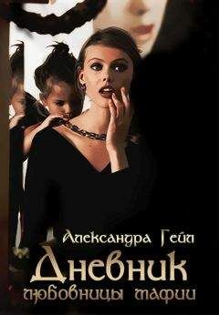 Александра Гейл - Дневник любовницы мафии [СИ]