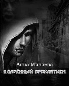 Анна Минаева - Одаренный Проклятием