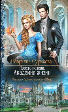Марьяна Сурикова - Академия жизни