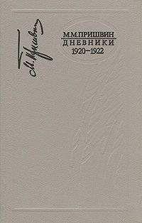 Михаил Пришвин - Дневники 1920-1922