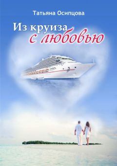 Татьяна Осипцова - Из круиза с любовью