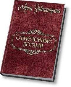Анна Завгородняя - Отмеченные богами (СИ)