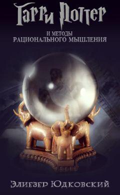 Элиезер Юдковский - Гарри Поттер и методы рационального мышления