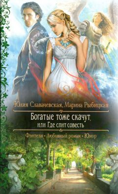 Юлия Славачевская - Богатые тоже скачут, или Где спит совесть
