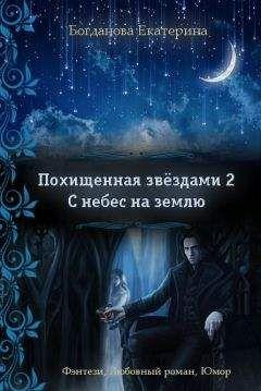 Екатерина Богданова - С небес на землю (СИ)