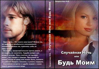 Нина Хворостова - Случайная Ночь или