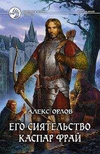 Алекс Орлов - Его сиятельство Каспар Фрай