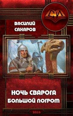 Василий Сахаров - Большой погром