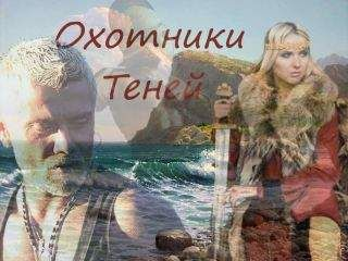 Анна Завгородняя - Охотники теней (СИ)