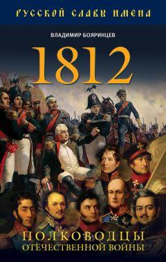 Владимир Бояринцев - 1812. Полководцы Отечественной войны