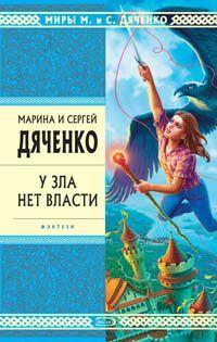 Марина Дяченко - У зла нет власти