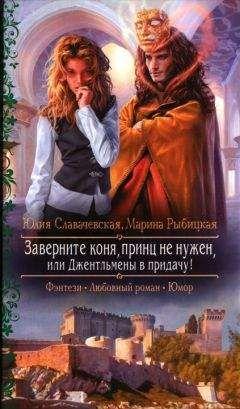 Юлия Славачевская - Заверните коня, принц не нужен, или Джентльмены в придачу!