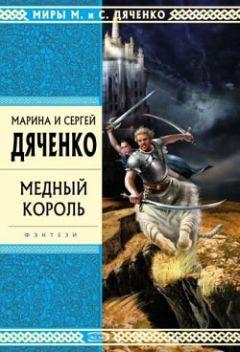 Марина Дяченко - Медный король