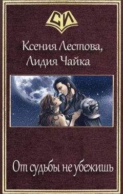 Ксения Лестова - От судьбы не убежишь (СИ)