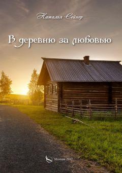 Наталья Сейнер - В деревню за любовью