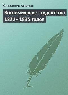 Константин Аксаков - Воспоминание студентства 1832–1835 годов