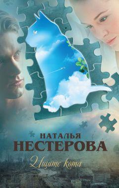 Наталья Нестерова - Ищите кота (сборник)
