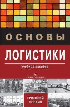 Григорий Левкин - Основы логистики