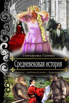 Галина Гончарова - Средневековая история