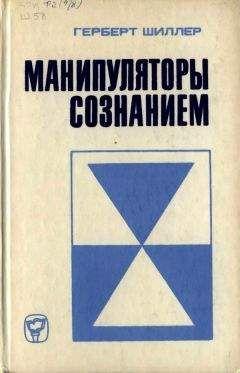 Герберт Шиллер - Манипуляторы сознанием