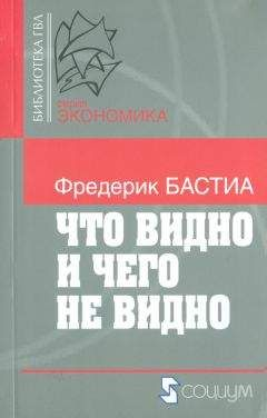 Фредерик Бастиа - Что видно и чего не видно