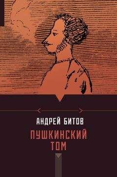 Андрей Битов - Пушкинский том (сборник)