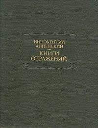 А. Орлов - Основные даты жизни и творчества И. Ф. Анненского