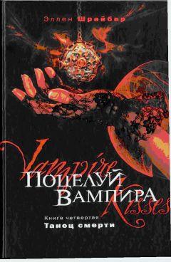 Эллен Шрайбер - Поцелуй вампира. Танец смерти