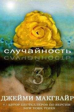 Джейми Макгвайр - Случайность - 3 (ЛП)