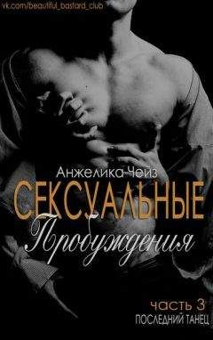 Анжелика Чейз - Последний танец