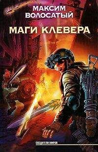 Максим Волосатый - Маги Клевера