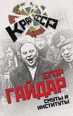 Егор Гайдар - Смуты и институты