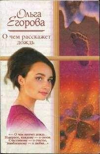 Ольга Егорова - О чем расскажет дождь