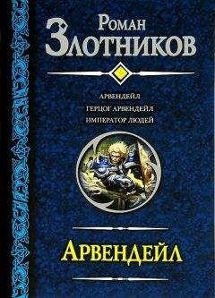 Роман Злотников - Трилогия «Арвендейл»