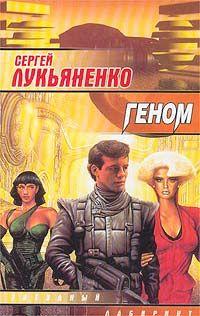 Сергей Лукьяненко - Геном