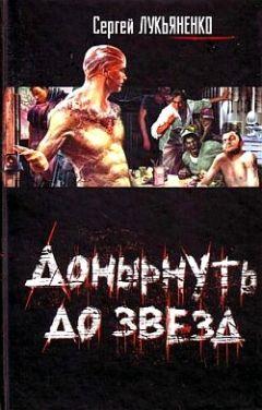 Сергей Лукьяненко - Донырнуть до звезд (Сборник)