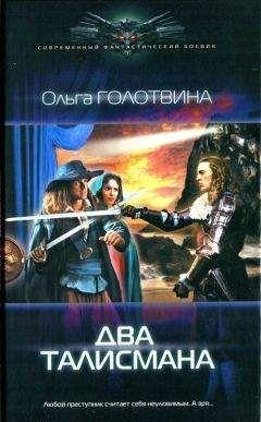 Ольга Голотвина - Два талисмана